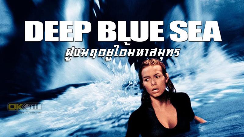 Deep Blue Sea 1 ฝูงมฤตยูใต้มหาสมุทร (1999)