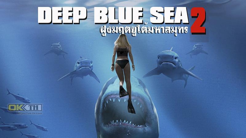 Deep Blue Sea 2 ฝูงมฤตยูใต้มหาสมุทร 2 (2018)