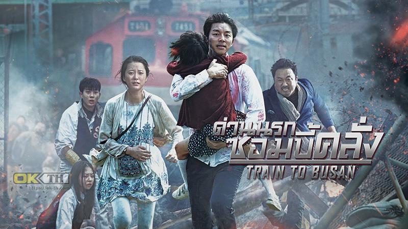 Train to Busan ด่วนนรก ซอมบี้คลั่ง (2016)