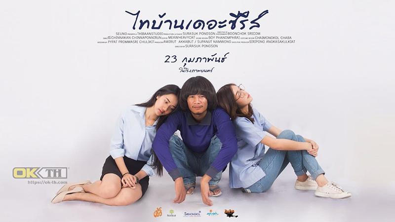 ThaiBan The Series ไทบ้าน เดอะซีรีส์ ภาค 1 (2017)