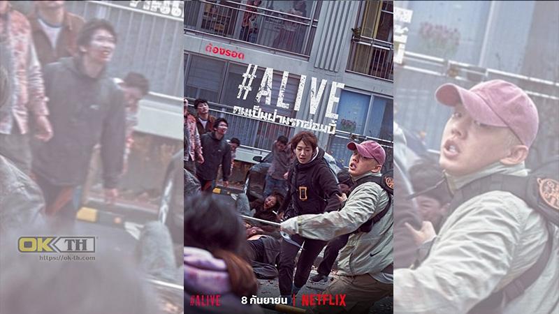 #Alive คนเป็นฝ่านรกซอมบี้ 2020