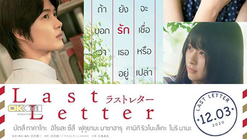 Last Letter ลาสต์ เลตเตอร์ (2020)