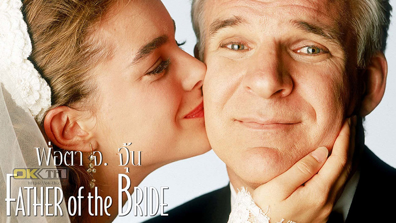 Father of the Bride พ่อตา จ. จุ้น (1991)