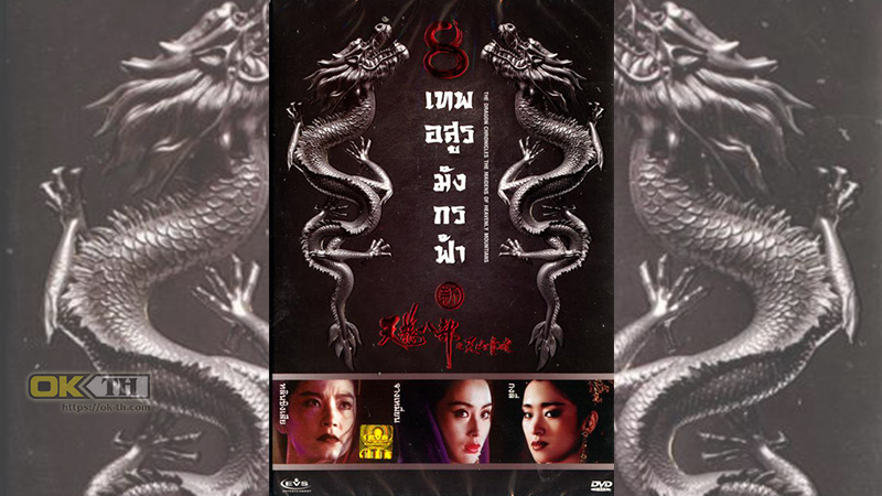 The Maidens of Heavenly Mountains 8 เทพอสูรมังกรฟ้า (1994)