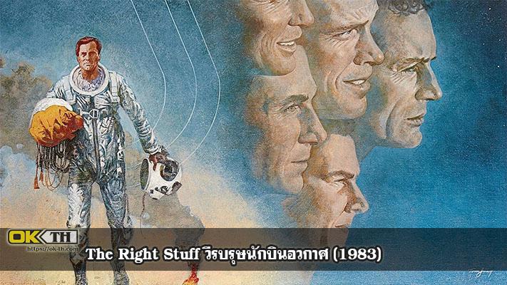 The Right Stuff วีรบรุษนักบินอวกาศ (1983)