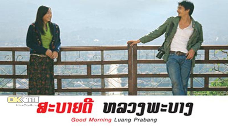 Good morning Luang Prabang สะบายดี 1 หลวงพระบาง (2008)