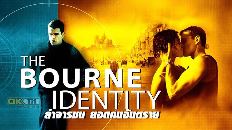 The Bourne Identity ล่าจารชน ยอดคนอันตราย (2002)