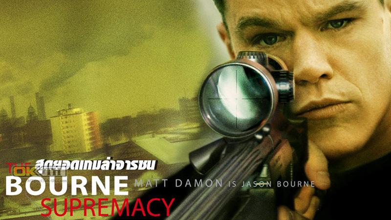 The Bourne Supremacy สุดยอดเกมล่าจารชน (2004)