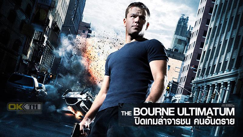 The Bourne Ultimatum ปิดเกมล่าจารชน คนอันตราย (2007)