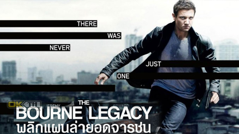 The Bourne legacy พลิกแผนล่ายอดจารชน (2012)