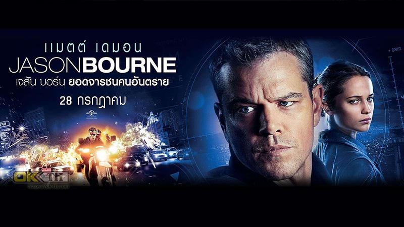 The Bourne Jason Bourne เจสัน บอร์น ยอดจารชนคนอันตราย (2016)