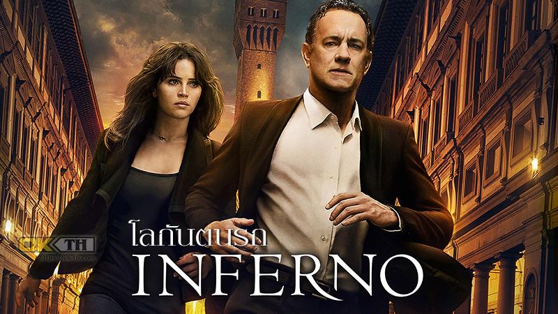 Inferno โลกันตนรก (2016)