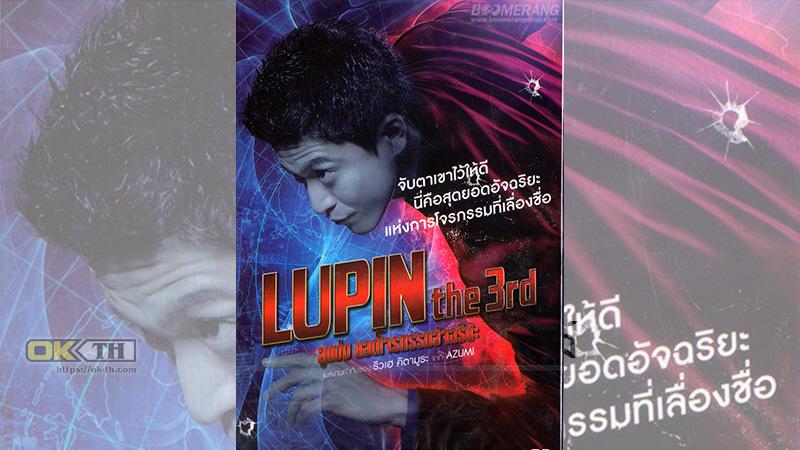 Lupin The Third ลูแปง ยอดโจรกรรมอัจฉริยะ (2014)