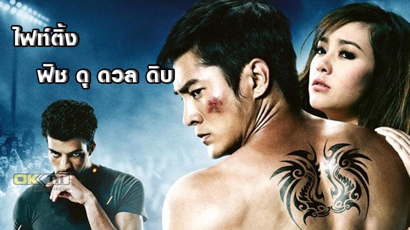 Fighting Fish ไฟท์ติ้ง ฟิช ดุ ดวล ดิบ (2012)