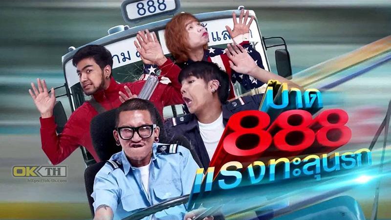 Fast 888 ป๊าด 888 แรงทะลุนรก (2016)