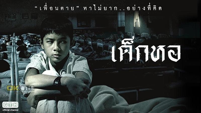Dorm เด็กหอ (2006)