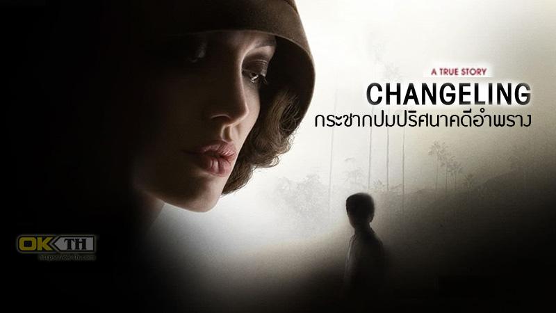 Changeling กระชากปมปริศนาคดีอำพราง (2008)