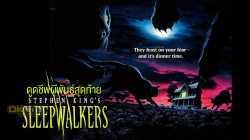 Sleepwalkers ดูดชีพผีพันธุ์สุดท้าย (1992)