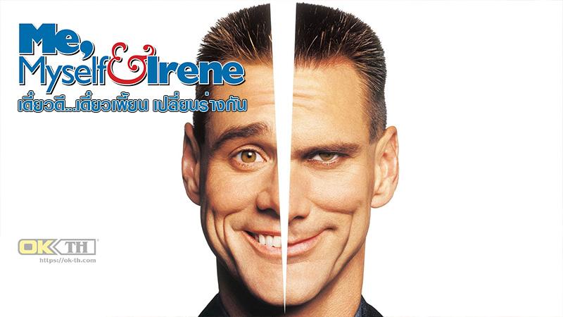 Me Myself And Irene เดี๋ยวดีเดี๋ยวเพี้ยนเปลี่ยนร่างกัน (2000)