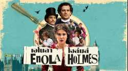 Enola Holmes เอโนลา โฮล์มส์ (2020)