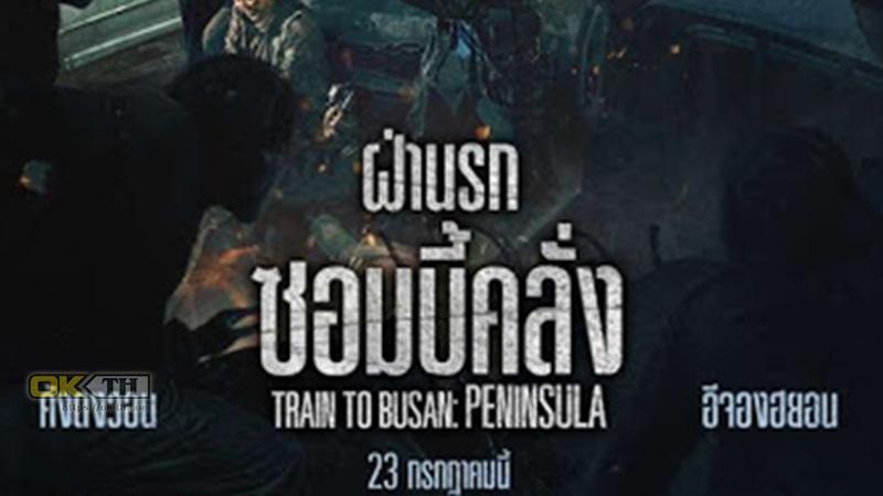 Train to Busan 2 Peninsula ฝ่านรกซอมบี้คลั่ง (2020)