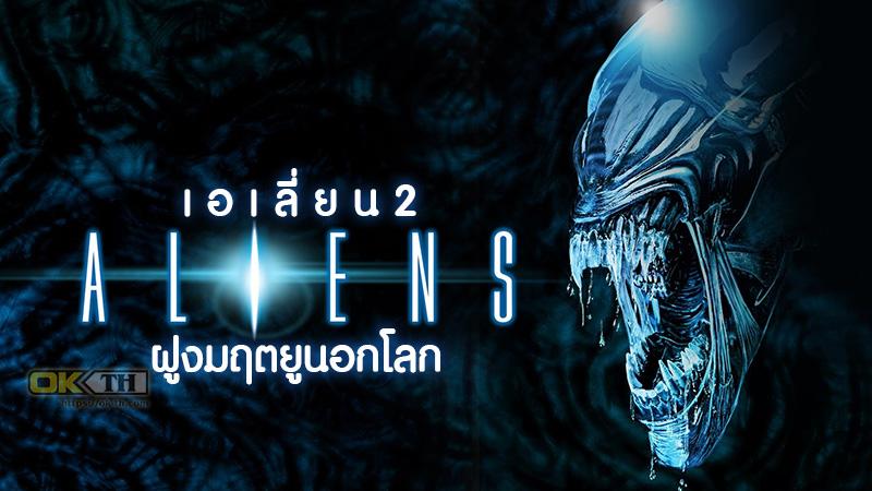 Alien เอเลี่ยน 2 ฝูงมฤตยูนอกโลก (1986)