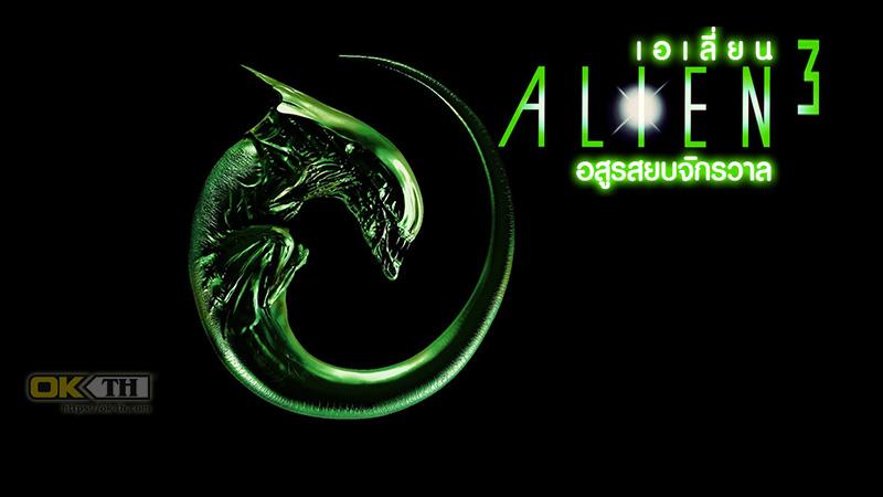 Alien 3 เอเลี่ยน 3 อสูรสยบจักรวาล (1992)