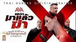 Ava เอวา มาแล้วฆ่า (2020) HD