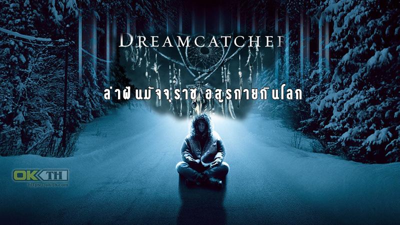 Dreamcatcher ล่าฝันมัจจุราช อสูรกายกินโลก (2003)