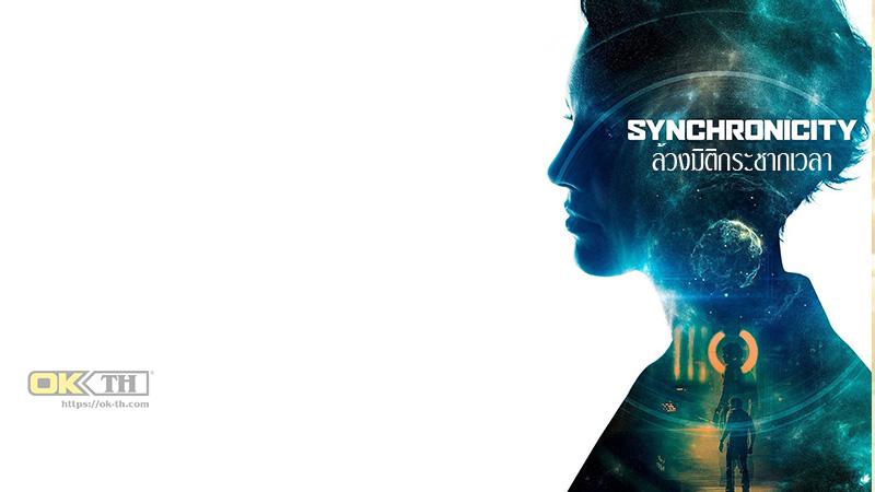 Synchronicity ล้วงมิติกระชากเวลา (2015)