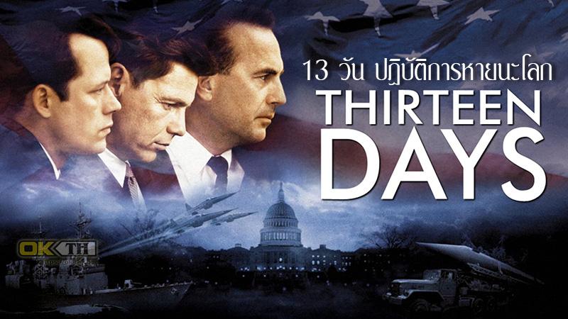 Thirteen Days 13 วัน ปฏิบัติการหายนะโลก (2000)