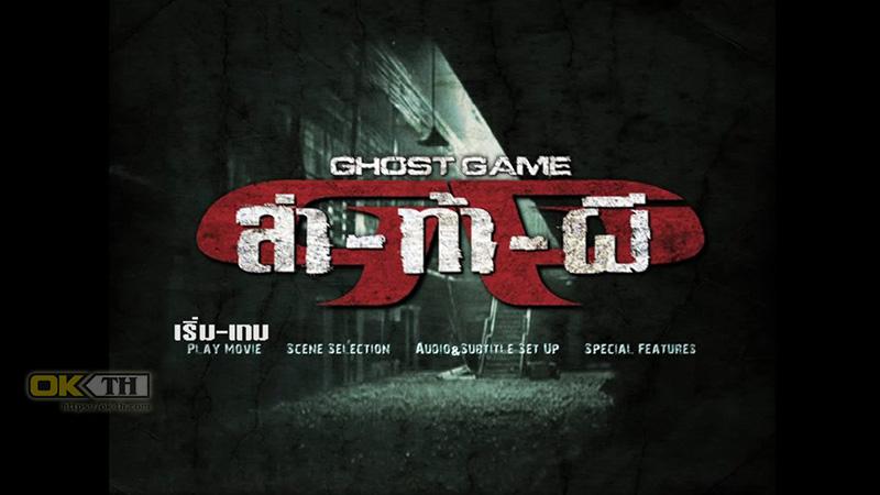 Ghost Game ล่าท้าผี (2006)