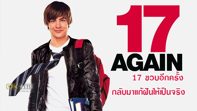 17 Again 17 ขวบอีกครั้ง กลับมาแก้ฝันให้เป็นจริง (2009)
