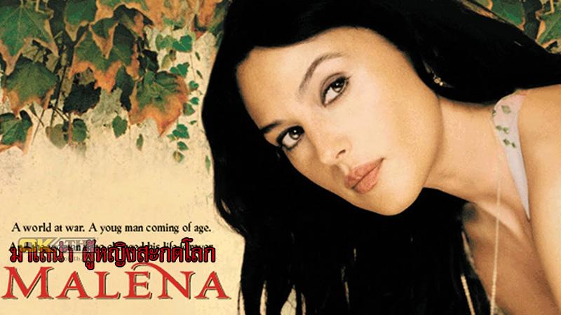 Malena มาเลน่า ผู้หญิงสะกดโลก (2000)