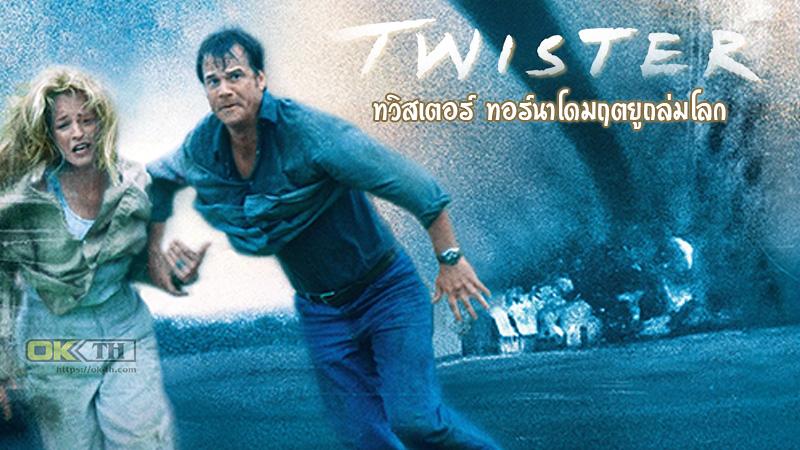 Twister ทวิสเตอร์ ทอร์นาโดมฤตยูถล่มโลก (1996)