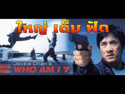 Who Am I ใหญ่เต็มฟัด (1998)