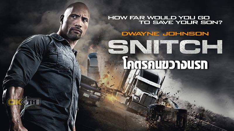 Snitch โคตรคนขวางนรก (2013)