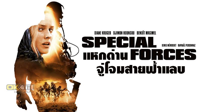 Speciales Forces แหกด่านจู่โจม สายฟ้าแลบ (2011)