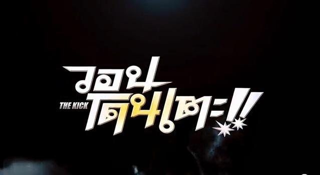 The Kick วอนโดนเตะ!! (2011)