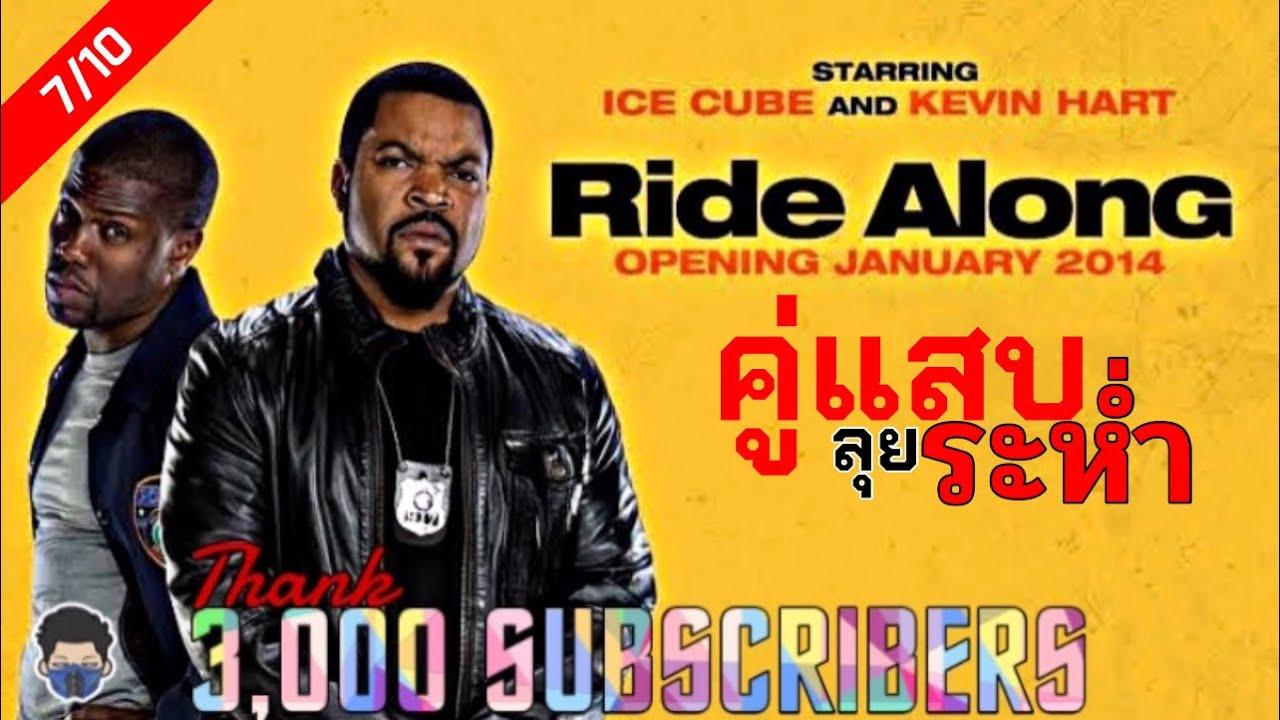 Ride Along คู่แสบลุยระห่ำ (2014)