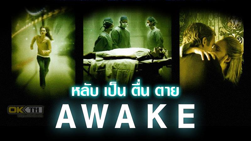 Awake หลับ เป็น ตื่น ตาย (2007)