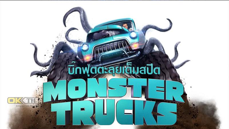 Monster Trucks บิ๊กฟุตตะลุยเต็มสปีด (2016)