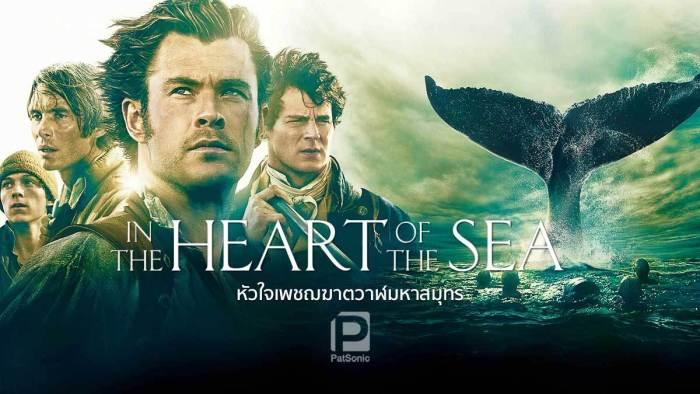In the Heart of the Sea หัวใจเพชฌฆาตวาฬมหาสมุทร (2015)