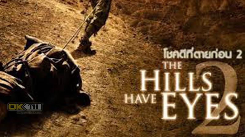 The Hills Have Eyes II โชคดีที่ตายก่อน 2 (2007)