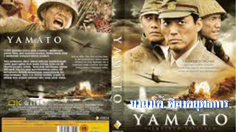 Yamato 男たちの大和 ยามาโต้ พิฆาตยุทธการ (2005)