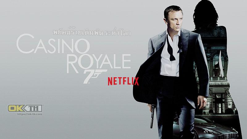 Casino Royale 007 พยัคฆ์ร้ายเดิมพันระห่ำโลก (2006)