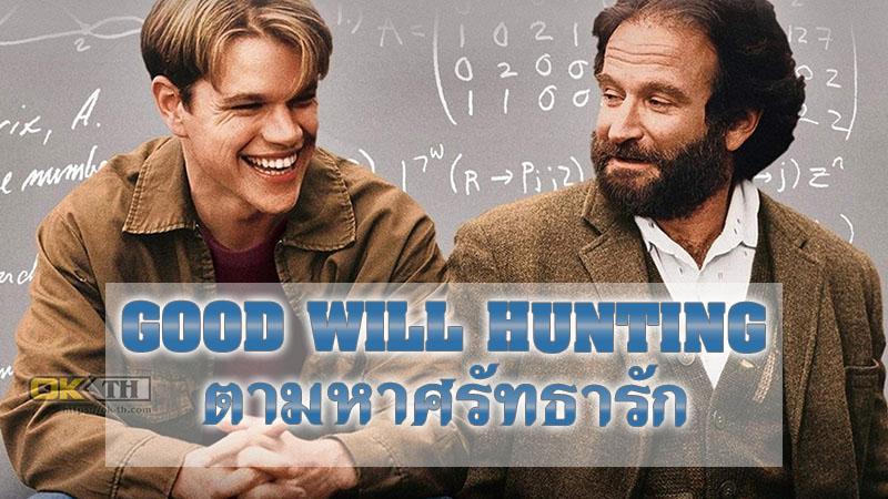 Good Will Hunting ตามหาศรัทธารัก (1997)