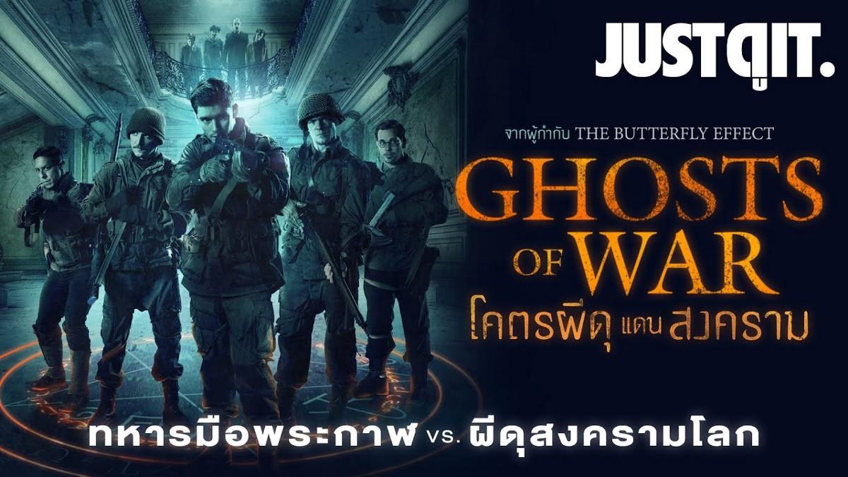 Ghosts of War โคตรผีดุแดนสงคราม (2020)