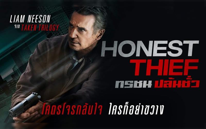 Honest Thief ทรชนปล้นชั่ว (2020)