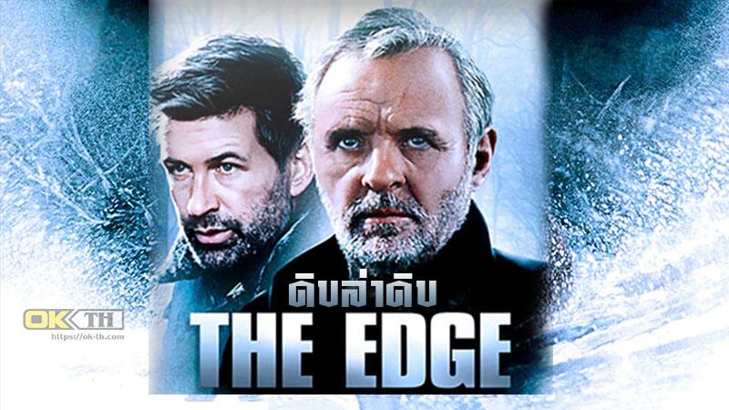 The Edge ดิบล่าดิบ (1997)